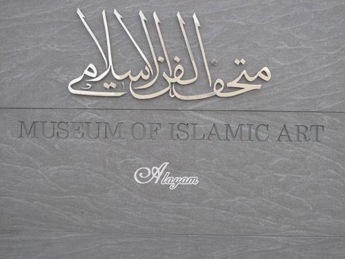 صور متحف الفن الاسلامي القطري والشيخه موزه زوجة رئيس دولة قطر وزوجة الرئيس التركي